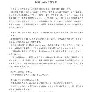 星川桂が出演する予定だった江古田のガールズ「第2幕」中止のお知らせ