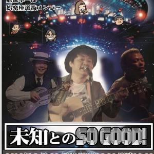 タマ伸也や娯楽座選抜メンバーが出演します!「未知とのSO GOOD!」@小岩Hills