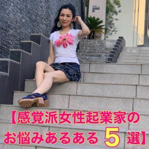 感覚派 女性起業家のお悩み5選