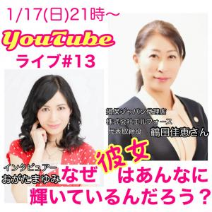 【仕事のキャリアは、なんと四半世紀!】1/17㈰21時~youtubeLIVE#13
