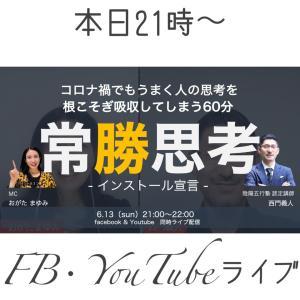 【本日21時〜YouTubeライブ#35】常勝思考ーインストール宣言ー