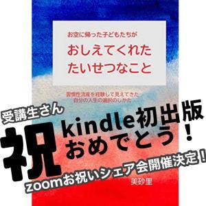 【受講生さまのkindle初出版記念イベント開催決定】