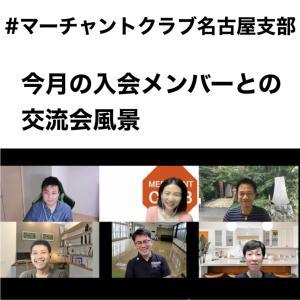 【#マーチャントクラブ名古屋支部】今月の入会メンバー歓迎会