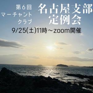 【#マーチャントクラブ名古屋支部定例会 】明日9/25開催