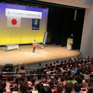 大阪市ひとり親家庭福祉大会