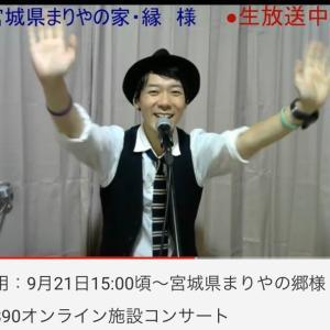 日本一周!オンライン施設コンサート!3施設目!宮城県栗原市!敬老会コンサート!