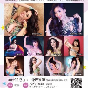 Oriental Art Mixの出演者プログラムが超豪華です♡