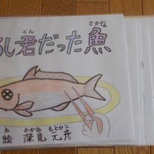 先日書いた「ひろし君だった魚」を紙芝居にしてみました