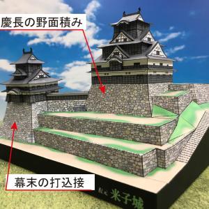 ペーパークラフト米子城です。
