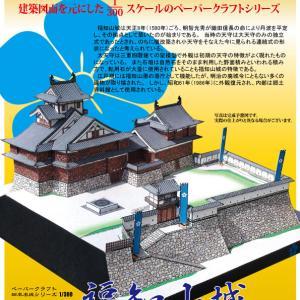 29 福知山城の作り方