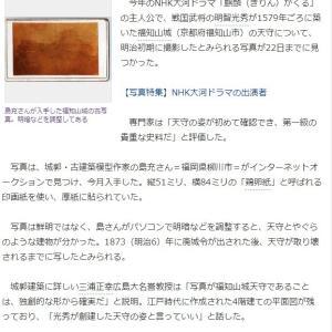 福知山城古写真発見