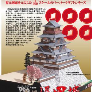 22 沼田城 作り方