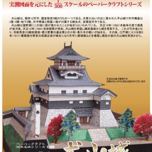 25 犬山城の作り方