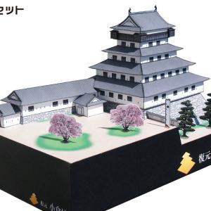 令和一発目 No.41 復元 小倉城