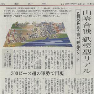 山崎ジオラマペパクラ 京都新聞に