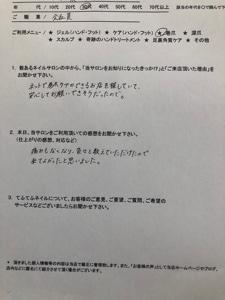 来てよかった【お客様の声】新潟県見附市ネイルサロンてふてふネイル