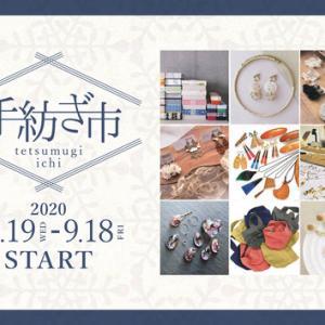 手紬ぎ市・Desaki熊本菊陽店