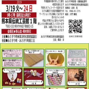 第4回 あさぎり町 手しごと展・熊本県伝統工芸館