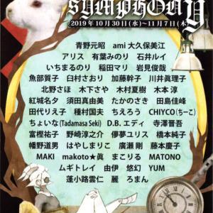 マジカルシンフォニー展 2019