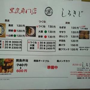 take out・しろきじさんの焼鳥弁当