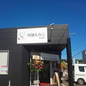 肉麺もみじ  清武店