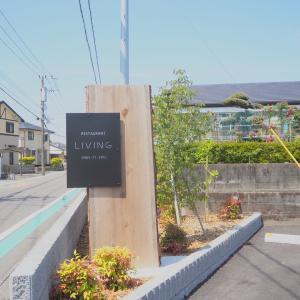 清武町  LIVING