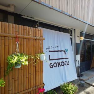 高千穂 GOKOKU