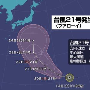 台風21号発生!