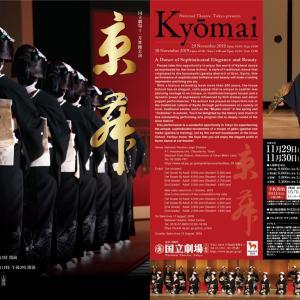 令和元年11月舞踊公演「京舞」