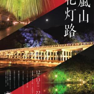 嵐山花灯路2019