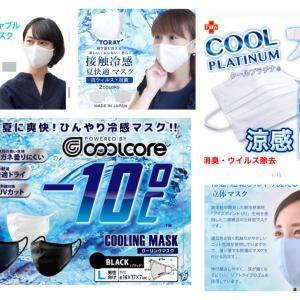 優秀そうな冷感マスク