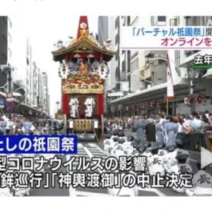 バーチャル祇園祭開催へ