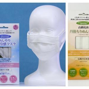 丹後ちりめん冷感マスク