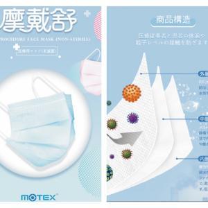 台湾製医療マスク