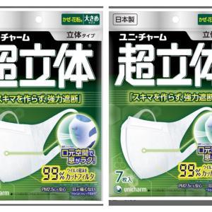 日本製超立体マスク