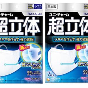 超立体マスク ふつうサイズ 7枚入