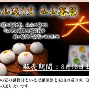 甘春堂の五山の送り火の菓子