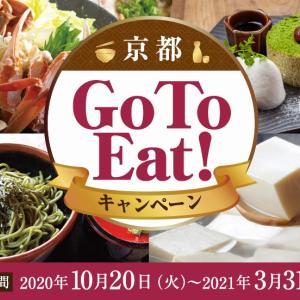 京都go to eat キャンペーン