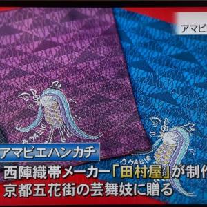 KBS京都NEWSフェイス