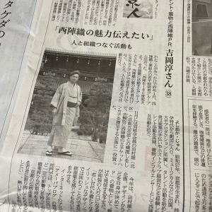 産経新聞さんに取材された記事が掲載されました