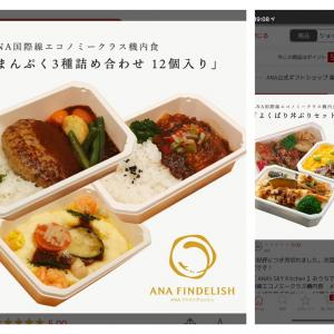 ANA機内食を自宅で!