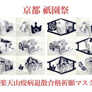 祇園祭白楽天山マスク