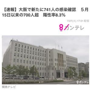 大阪741人