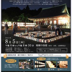 醍醐寺万灯会(本日8月5日)