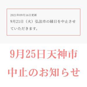 弘法さん、天神さん中止
