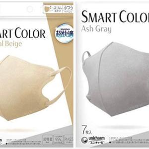 超快適マスク smart color