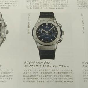 次は時計を買いたいけど