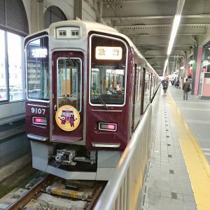 1日でまわる阪急電車×すみっコぐらし第2弾&リサとガスパールのスタンプラリー  その3