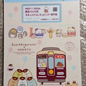 阪急1000系 すみっコぐらしラッピング・神戸線 8両編成セット