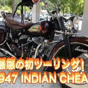 1947 Indian Cheaf 初ツーリングで最悪な事態に!
